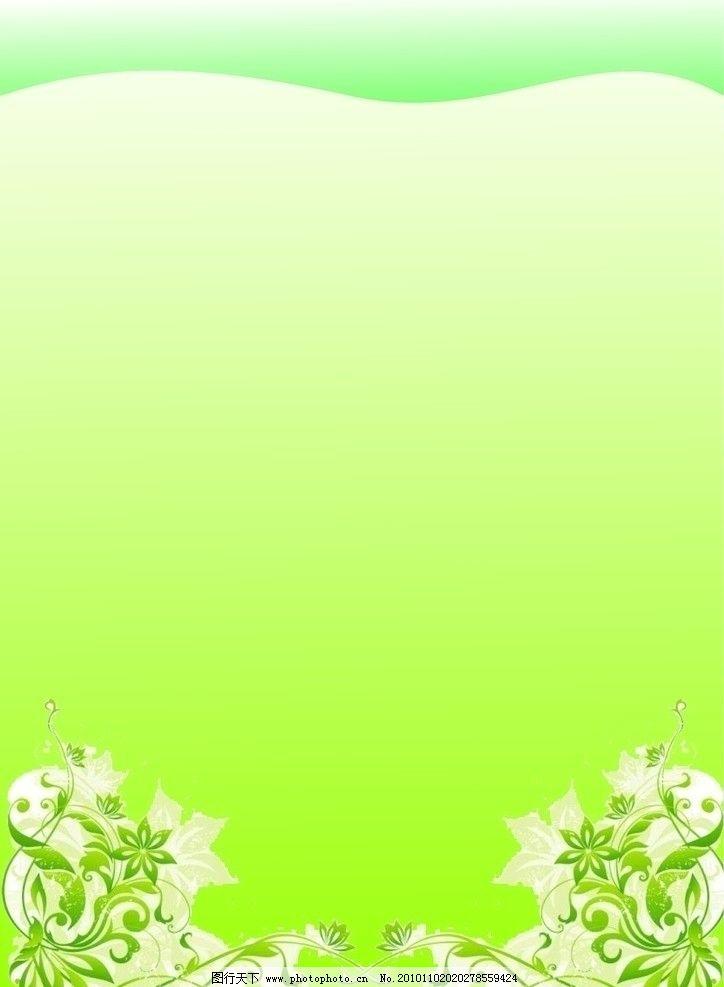 彩页 背景 底纹 素材 绿色 花案 线条 装饰 时尚 潮流 清爽 花边 底纹