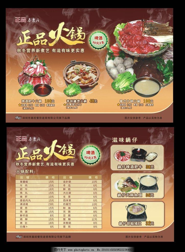 火锅餐牌图片_设计案例_广告设计_图行天下图库