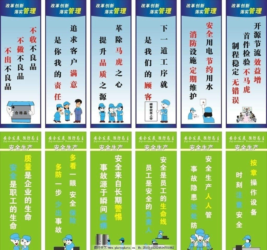 2010年標語 工廠標語 企業標語