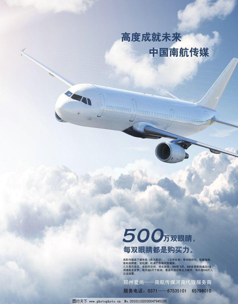 南航传媒 飞机 航空 起飞 传媒 天空 白云 云海 海报设计 广告设计
