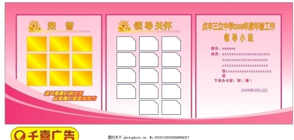 板报摸版 样版 设计 花边 矢量元素 照片框架 展板模板 广告设计 矢量