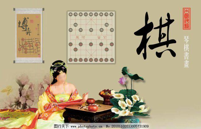 琴棋书画系列之棋_其他图片