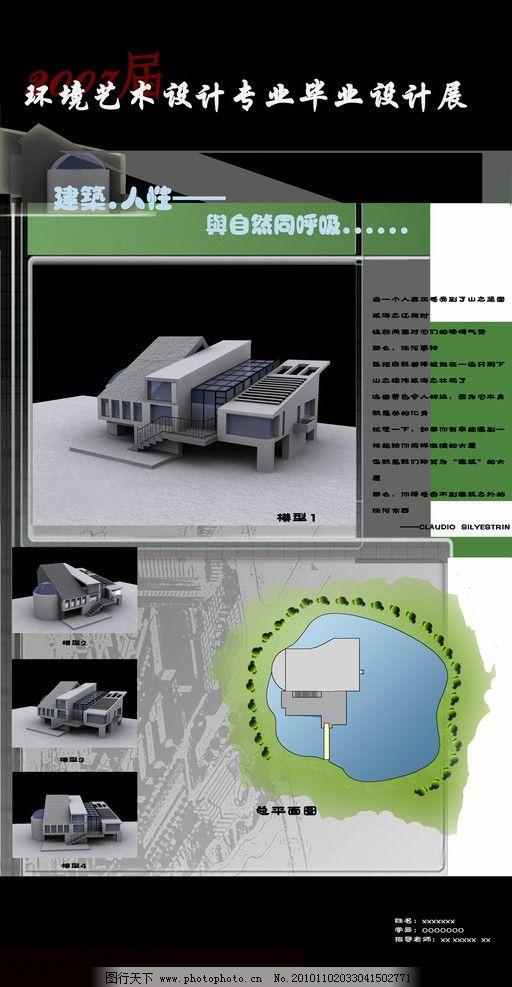 展板 展板设计 版式设计 毕业设计 模板 建筑外观设计 源文件