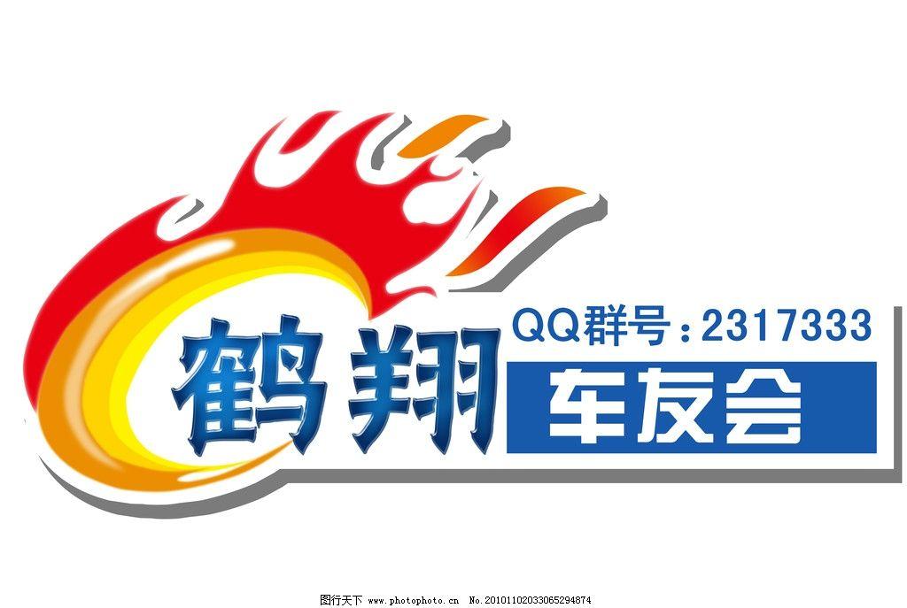 鹤翔 车友会 标志 火 圆形 车友会logo 红色火焰 psd分层素餐 psd源