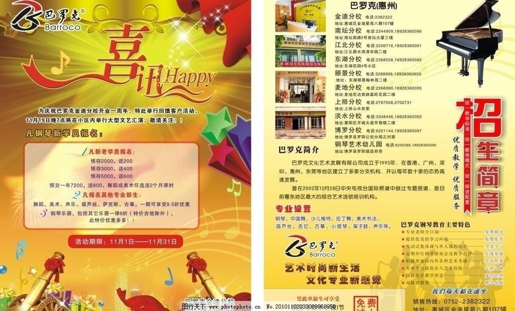 喜讯图片免费下载 cdr 彩带 大炮 钢琴 广告设计 礼炮 喜讯 烟花 音乐