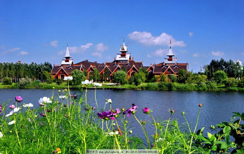 伏尔加庄园景色 哈尔滨 美景 景观 俄罗斯 旅游 自然风景 旅游摄影