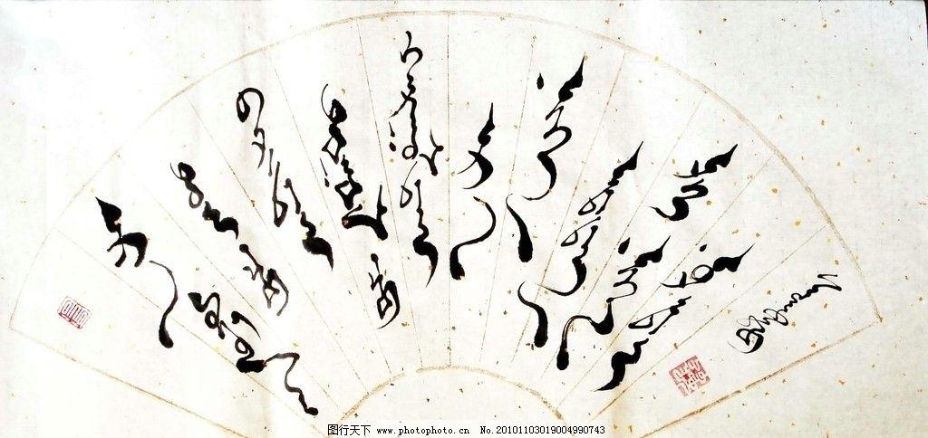 蒙文书法 斯钦巴图蒙文书法 绘画书法 文化艺术 设计 72dpi jpg