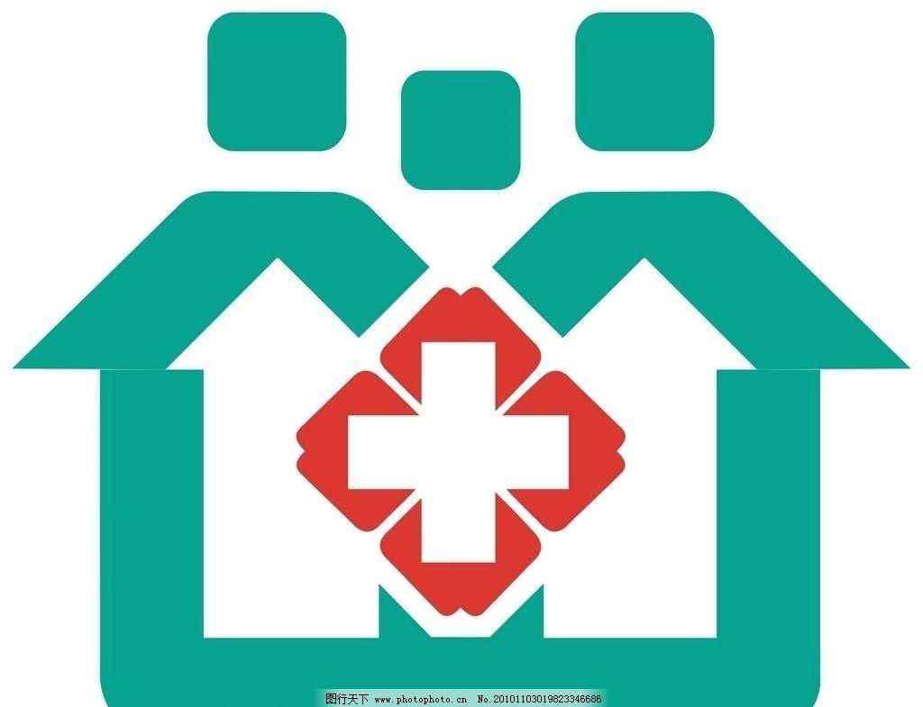 卫生标志 卫生 卫生服务中心图标 医院 卫生院 公共标识标志 标识标志图片