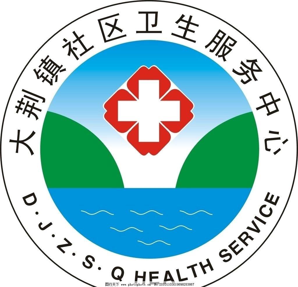 卫生院logo设计psd