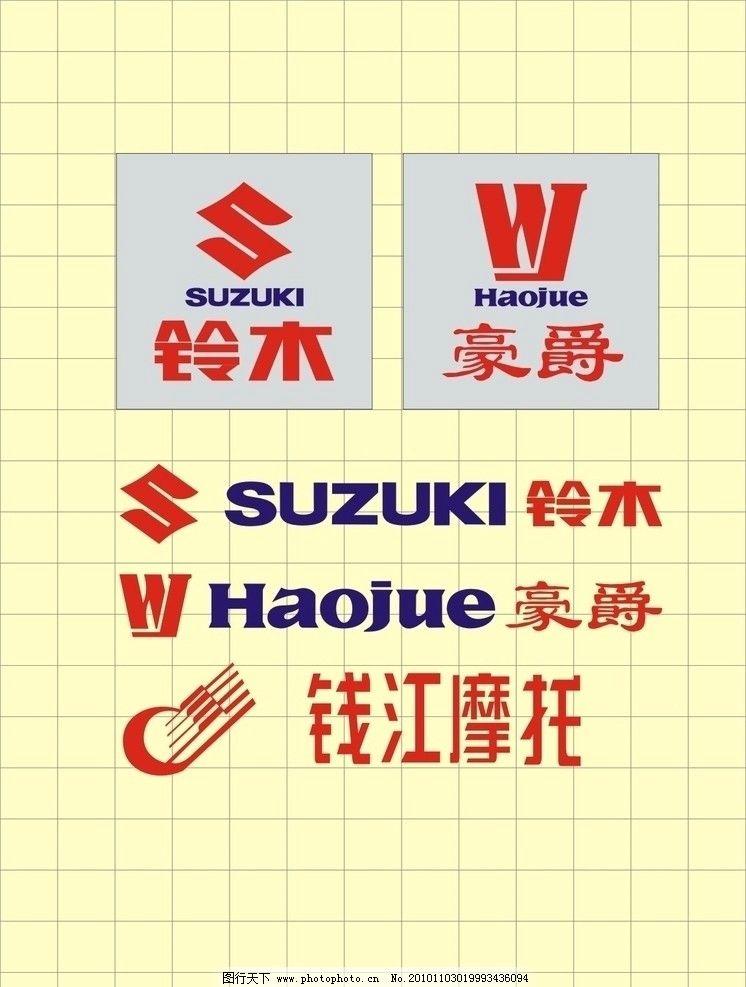 铃木 豪爵摩托车 logo图片