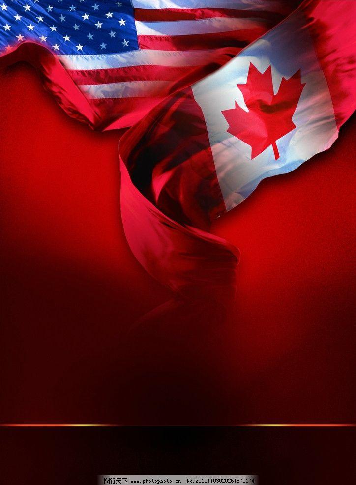 美国国旗 加拿大国旗 国旗 绸带 背景 移民 背景底纹 底纹边框 设计 3