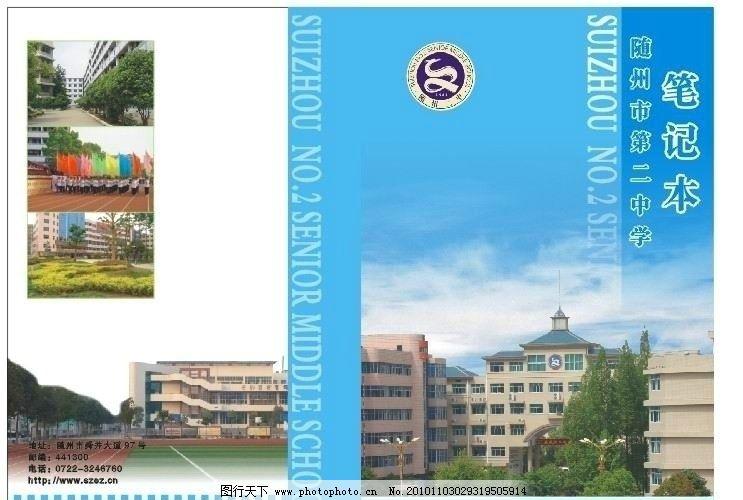 笔记本封面 学校大楼 校园风景 校园笔记本封面