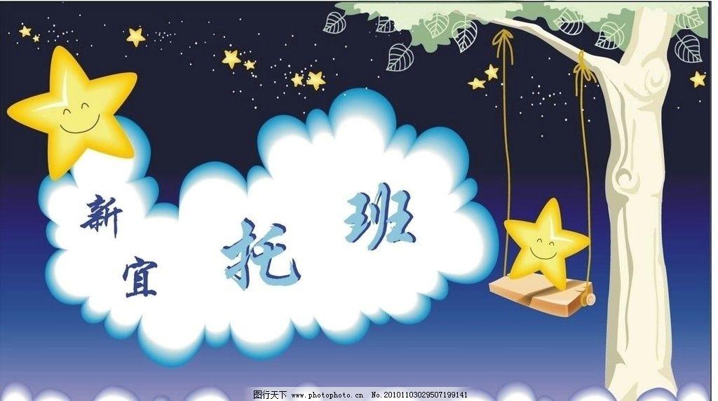幼儿园展板 五角星 星星 白云 小树 蓝色背景 矢量图 广告设计