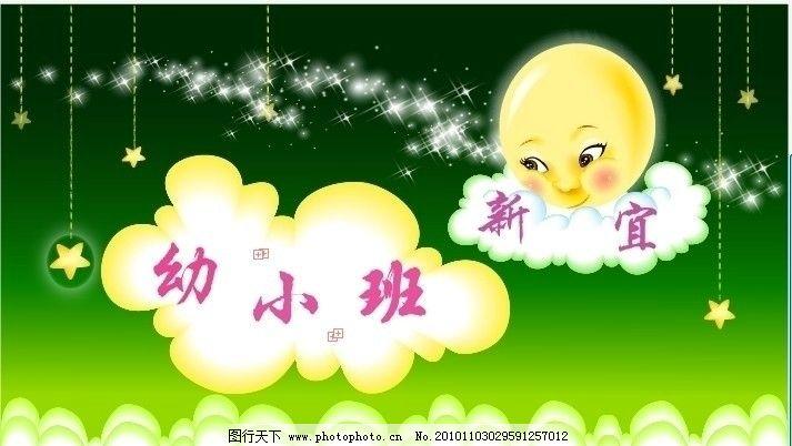幼儿园展板 五角星 星星 白云 绿色背景 矢量图 ai 广告设计 月亮