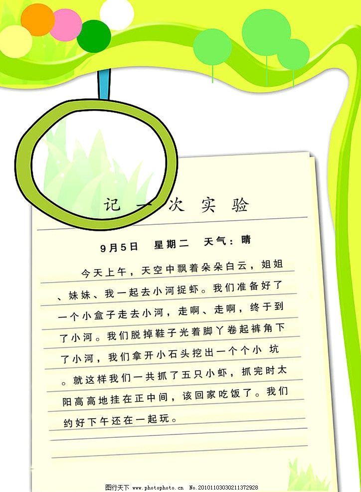 简笔画日记本手绘花边_放大镜 花边 日记 广告设计模板 源文件