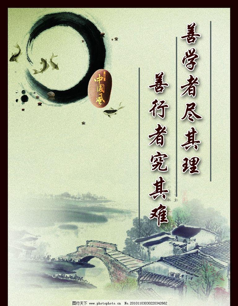 名人名言 源文件 展板 设计模板 中国风 古代房屋 桥 湖 树 金鱼 笔墨