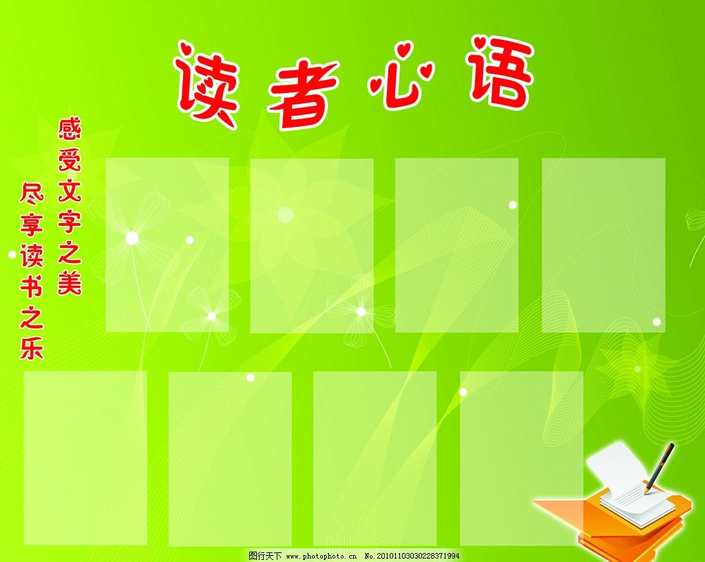 读者心语 绿色背景 花纹 红色文字 书 学校展板 展板模板 广告设计