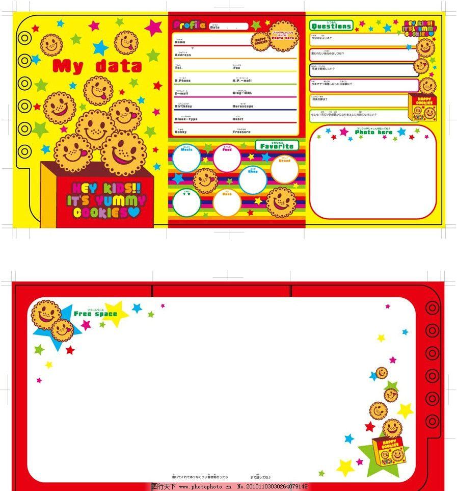线框 底纹 笑脸 表格 刀线 信纸设计 素材 ai 文件夹卡片折页 展板