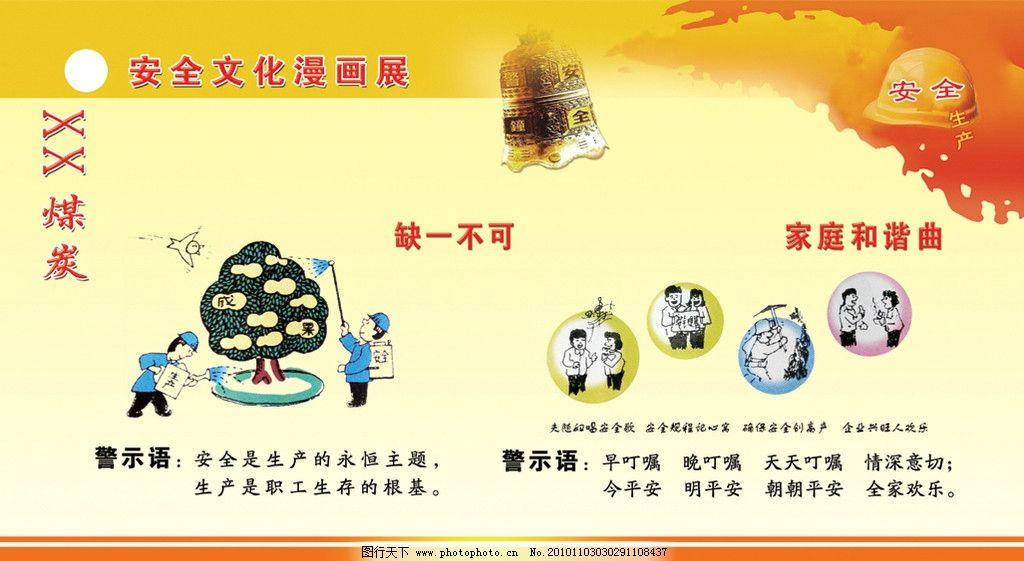漫画 漫画人物 漫画矿厂 煤矿安全生产 煤矿安全 煤矿漫画 煤矿展板