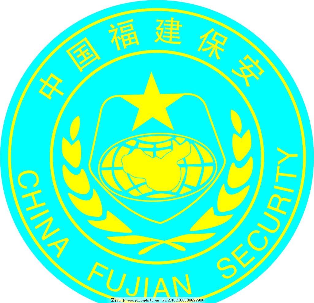 中国福建保安 标志 中国福建保安标志 其他设计 广告设计 矢量 cdr