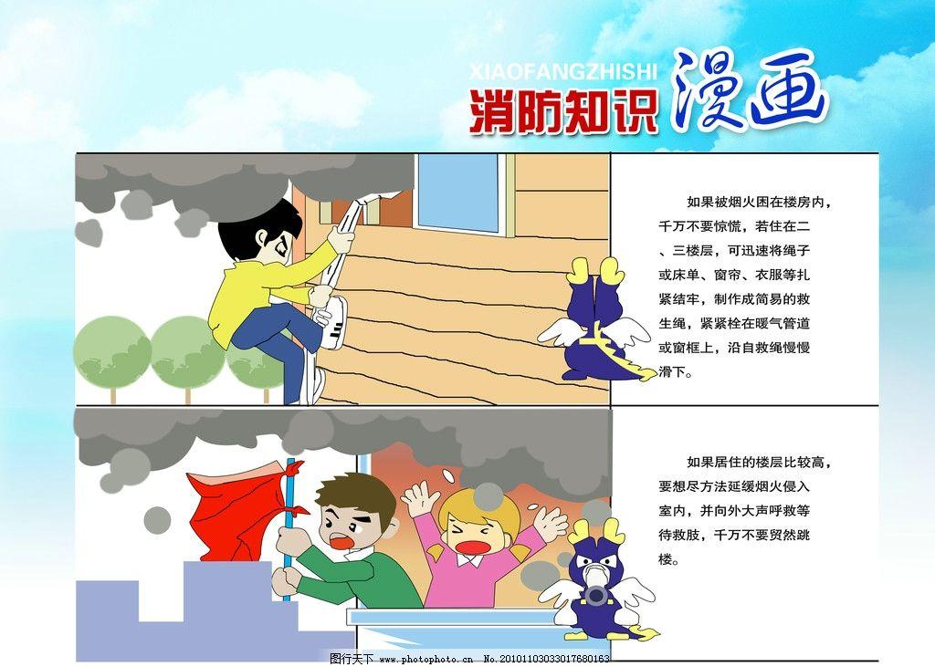消防知识漫画 卡通 消防