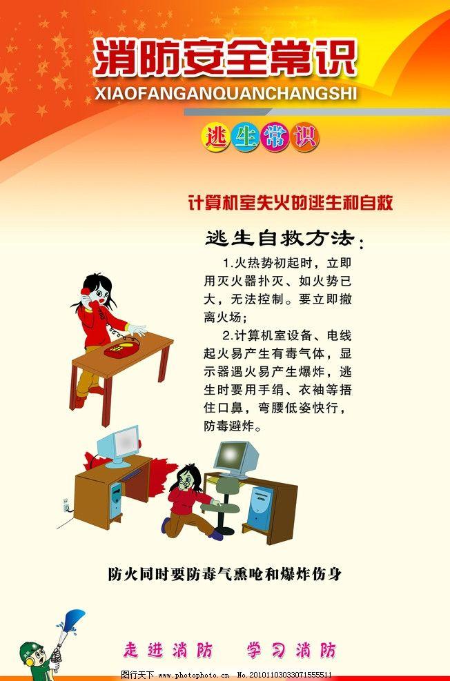 逃生常识 计算机 消防安全 消防卡通 消防人物 展板 psd分层素材 源