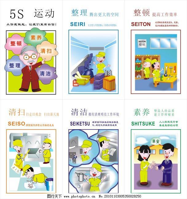 5s漫画 5s整理 5s整顿 5s清洁 清扫 5s素养 5s管理 5s管理矢量图 广告