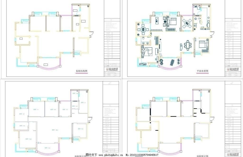 室内 平面图 布置图 原始结构 大户型 装修方案 室内装潢设计 cad平面