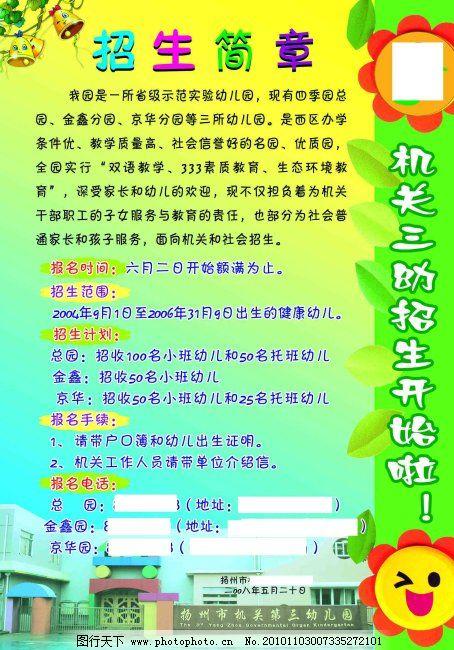 招生简章 招生简章免费下载 幼儿园 幼儿园招生 海报 其他海报设计