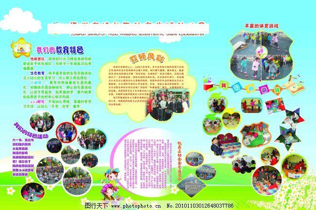 幼儿园宣传栏 幼儿园展板 教室风采 幼儿园 橱窗 展板 节日素材 教师图片