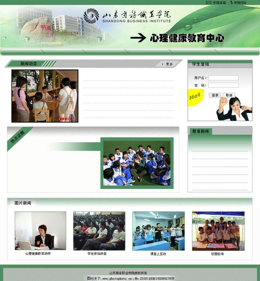 学校网站 心里健康 大学 大学生 网页 源文件 中文模版 网页模板图片