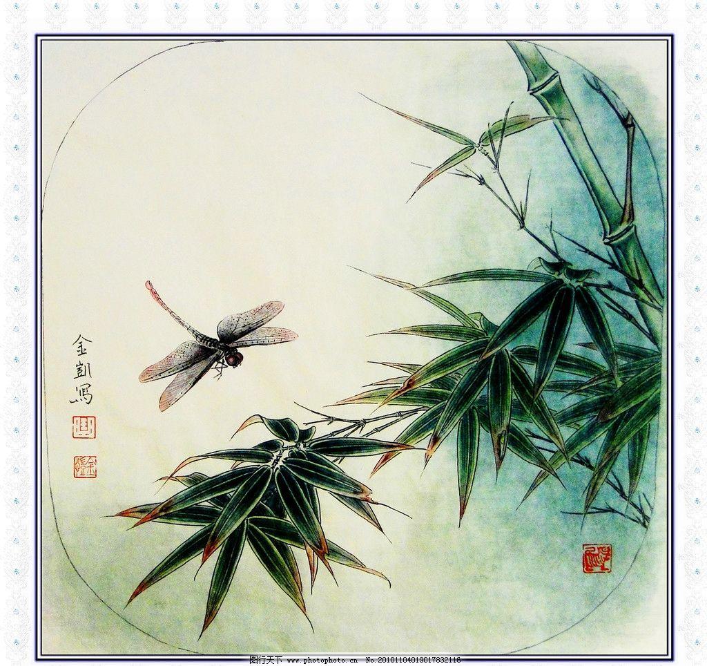 翠竹蜻蜓 美术 国画 水墨画 彩墨画 植物画 竹林 竹叶 蜻蜓 书法 印章