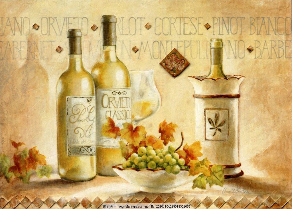欧式装饰画 白葡萄酒图片