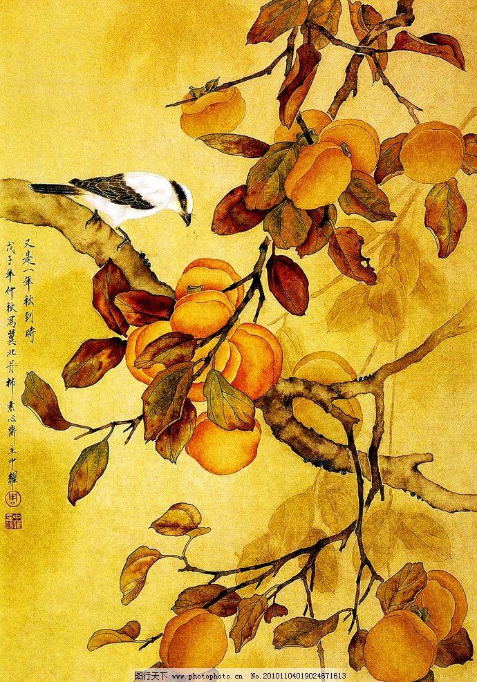 丹柿 美术 国画 水墨画 彩墨画 果木 柿子 柿树 叶子 白头鸟