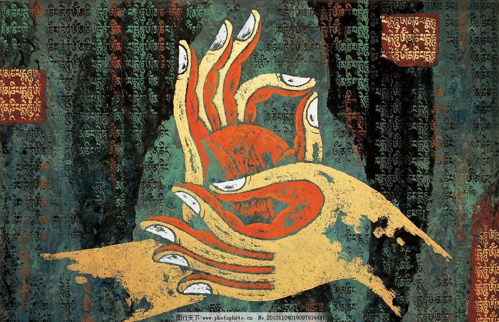 手印 绘画 民族文化 装饰画 艺术 版画 藏族版画 绘画书法 文化艺术