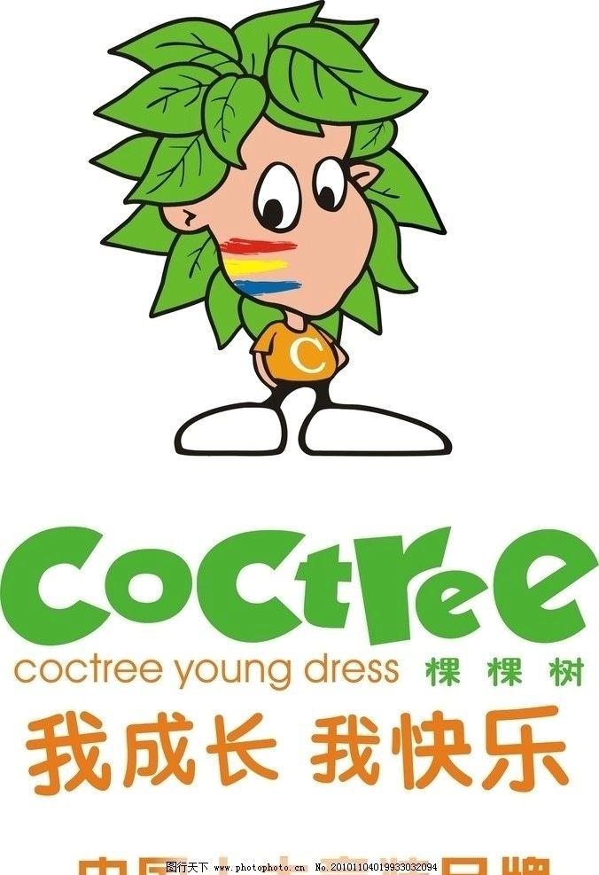 棵棵树品牌 棵棵树 logo 企业logo标志 标识标志图标 矢量 cdr