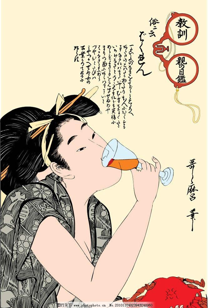 日本浮世绘 喝酒图片_其他_人物图库_图行天下图库