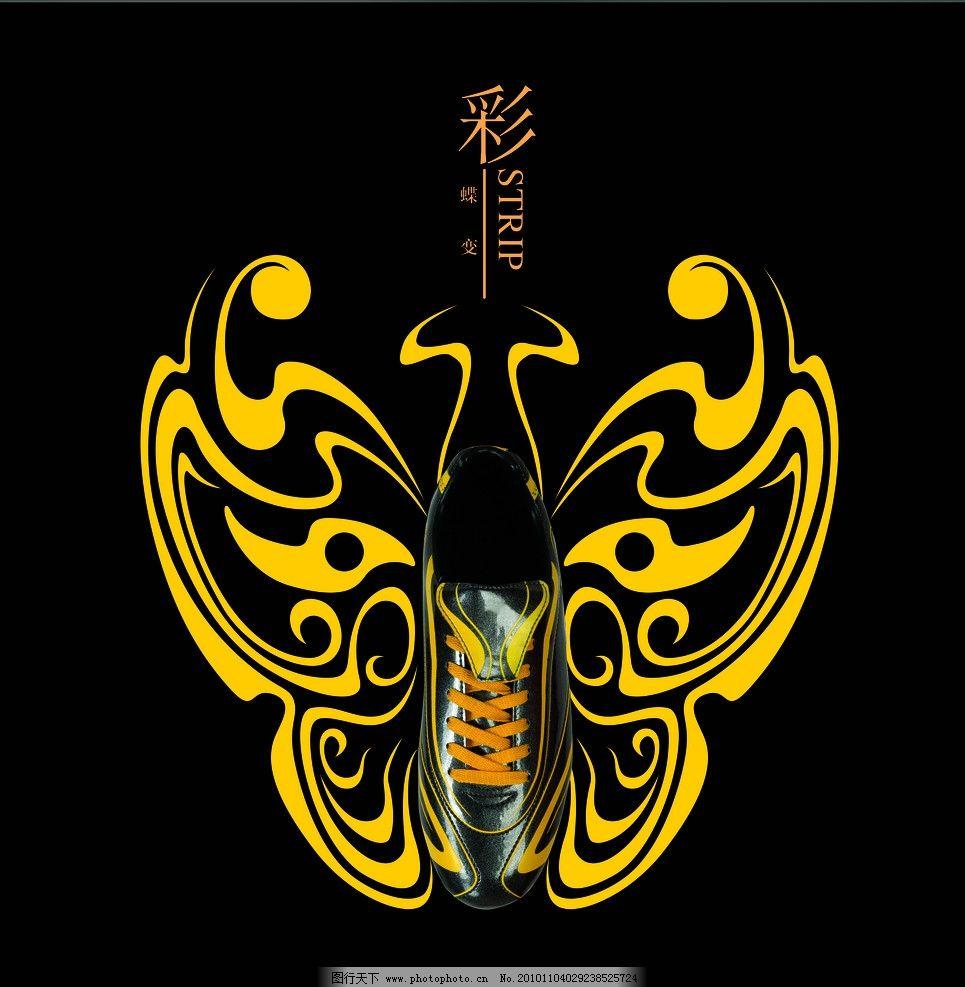 装饰画 蝴蝶 蝶变 运动鞋 招贴设计 广告设计 设计 149dpi jpg