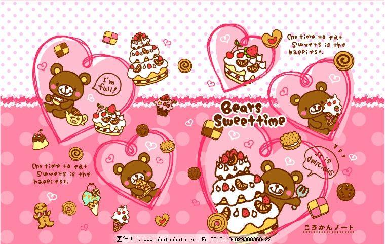 日本可爱熊本子封面 熊
