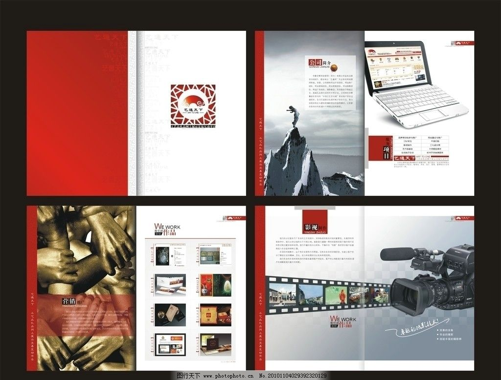 企业画册 公司宣传册 画册设计 画册 设计 矢量 dm 团结 励志 摄影