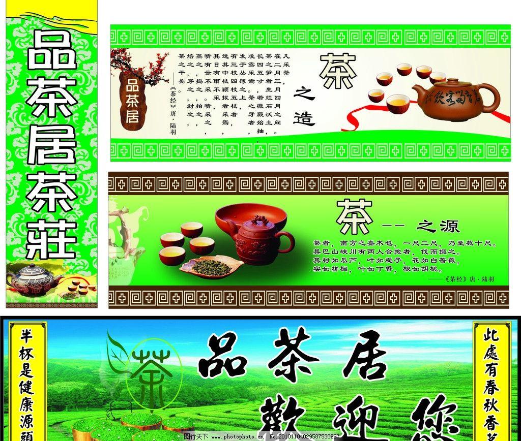 茶 庄 招牌 海报 灯箱 茶叶 茶背景 茶山 茶杯 茶具 李智 设计 广告