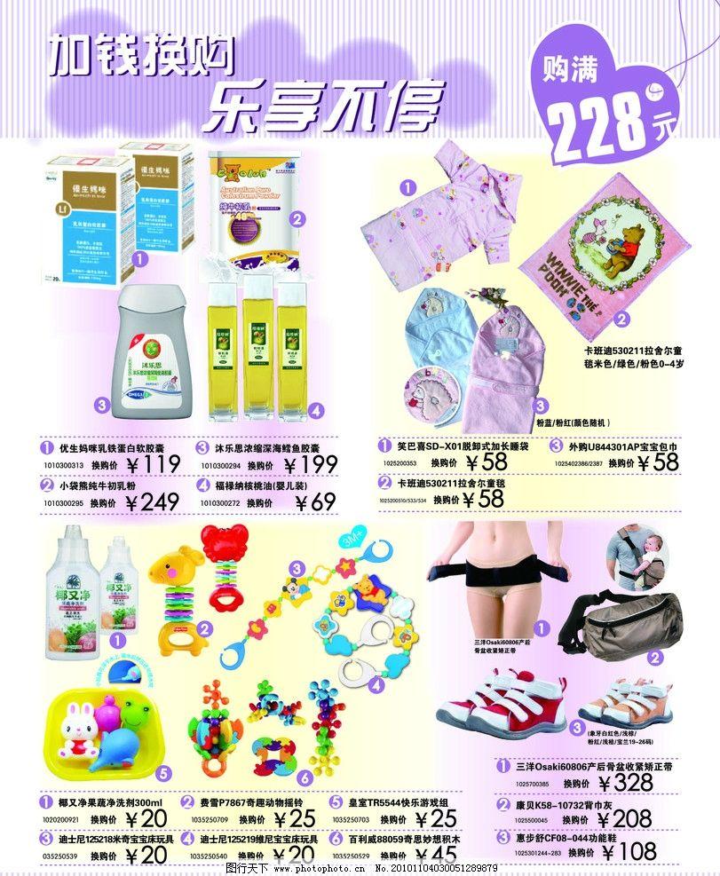 换购海报 乐享不停 玩具 鞋子 排版设计 海报招贴 紫色背景 儿童用品