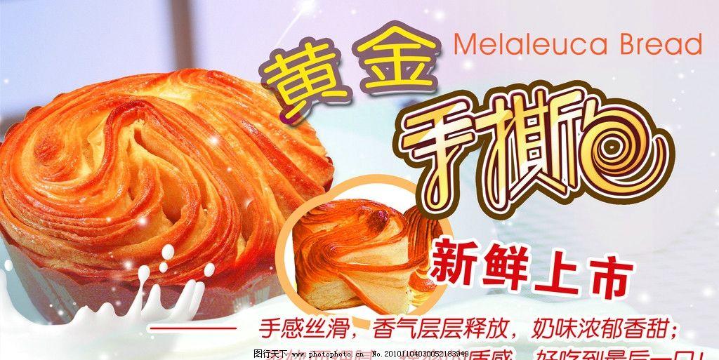 手撕包海报 面包 美食 西点 面包店 蛋糕店 海报设计 广告设计模板 源