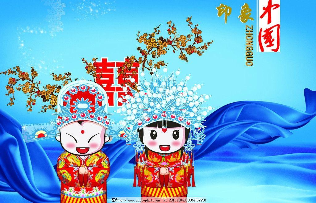 印象中国 古典 婚礼 小人 人物 结婚 飘带 广告设计模板 源文件