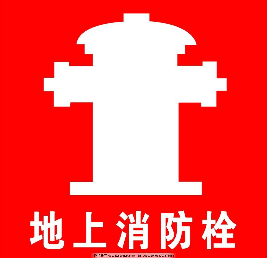 常用安全消防标志图片