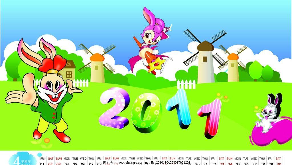 2011年卡通风格台历模板 小兔子 画板 绿地 风车 树木 房子