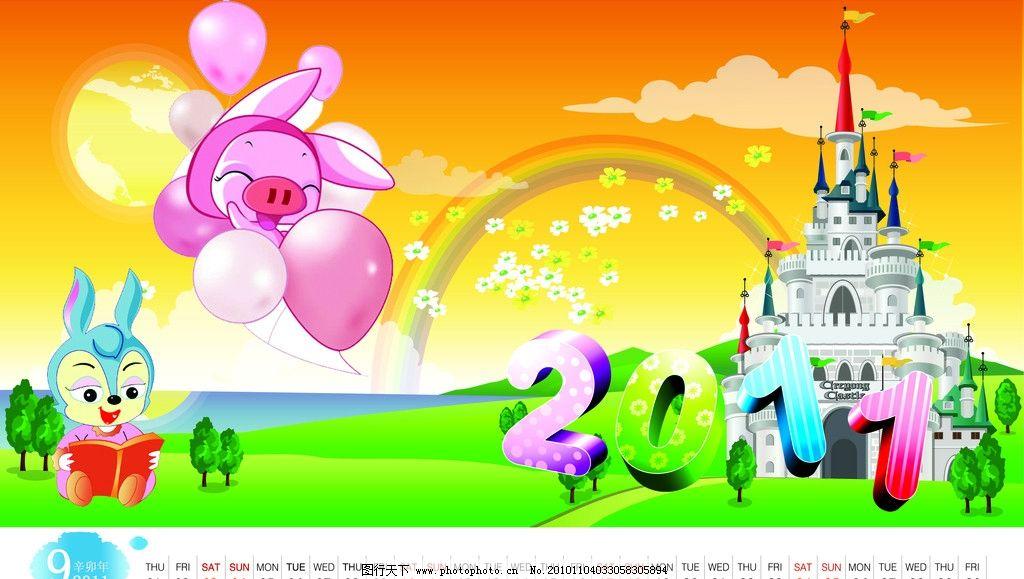 2011年卡通风格台历模板 小兔子 绿地 树木 彩虹 城堡 小花