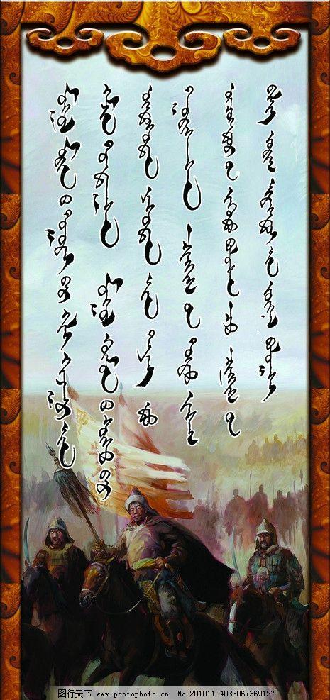 蒙古标语 蒙语 边框 标语