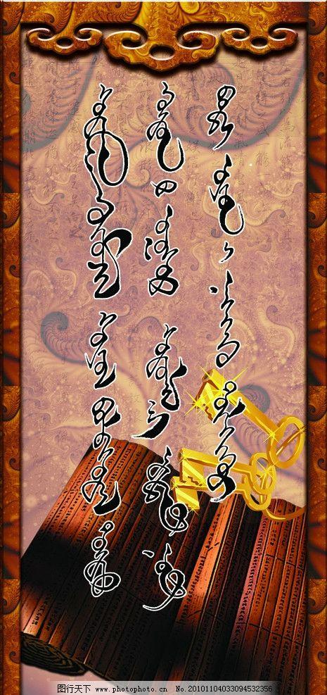 蒙古标语 蒙语 边框 标语 古书 竹书卷 psd分层素材 源文件 150dpi ps