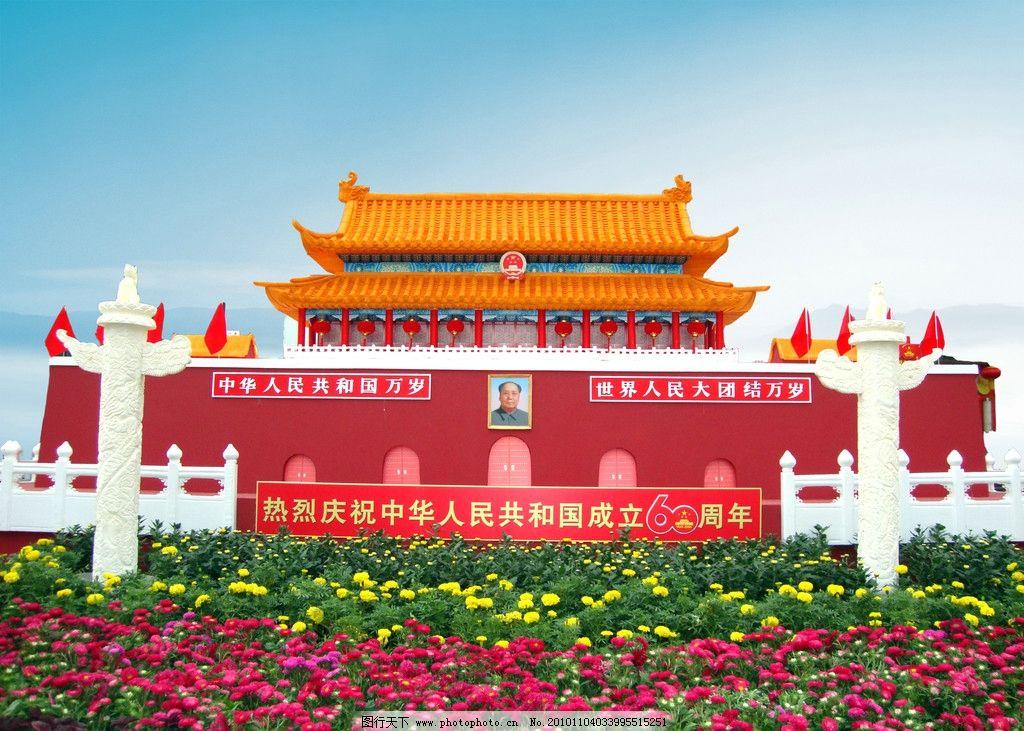 天安门 北京 国徽图片